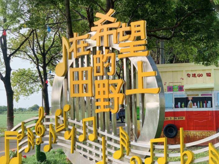 江蘇多功能音樂公路怎么樣 創新服務 江蘇龍池山金生態文化旅游供應
