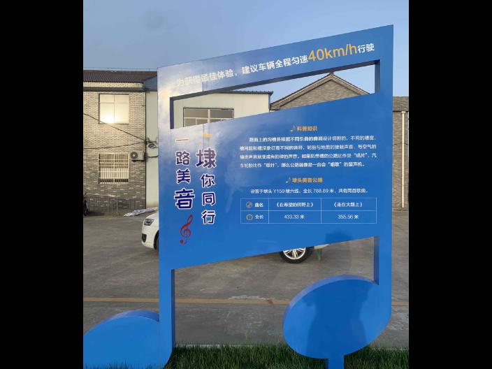 福建多功能音乐彩虹路面费用 欢迎来电 江苏龙池山金生态文化旅游供应