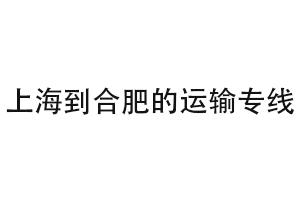 黑龙江特殊国内运输总结