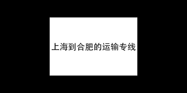福建标准大件运输服务市场价「上海到厦门的物流」