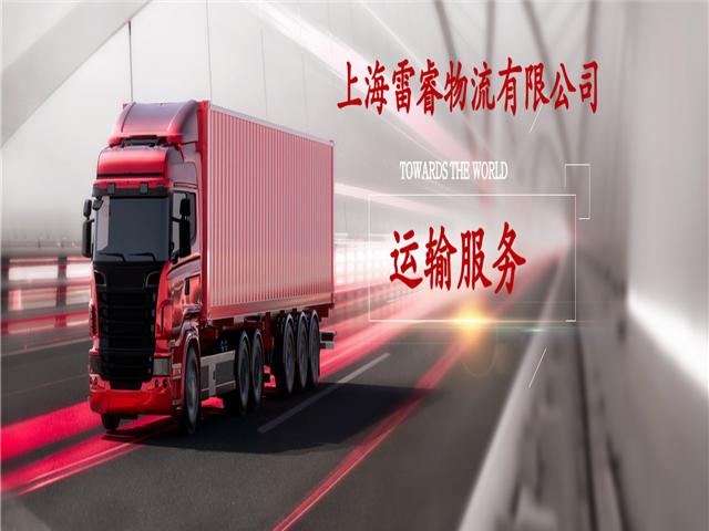 吉林几种大件运输供应商「上海雷睿物流供应」