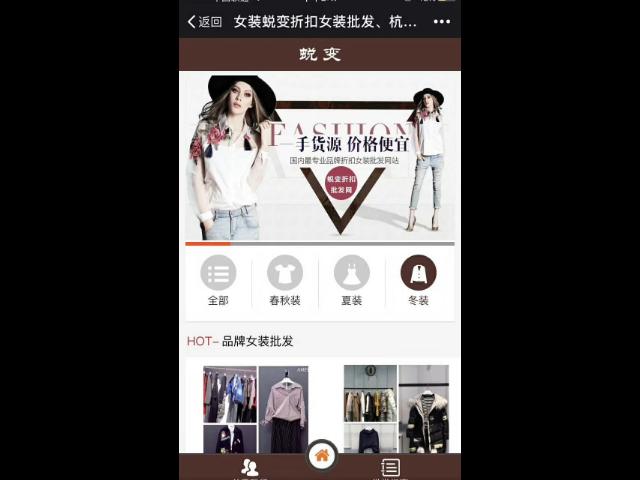 直播APP女装尾货厂家「杭州蜕变时尚服饰供应」