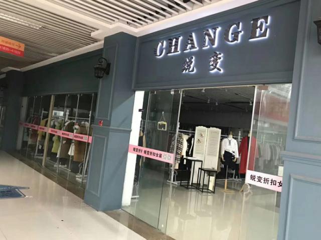 女裝店女裝尾貨批發「杭州蛻變時尚服飾供應」