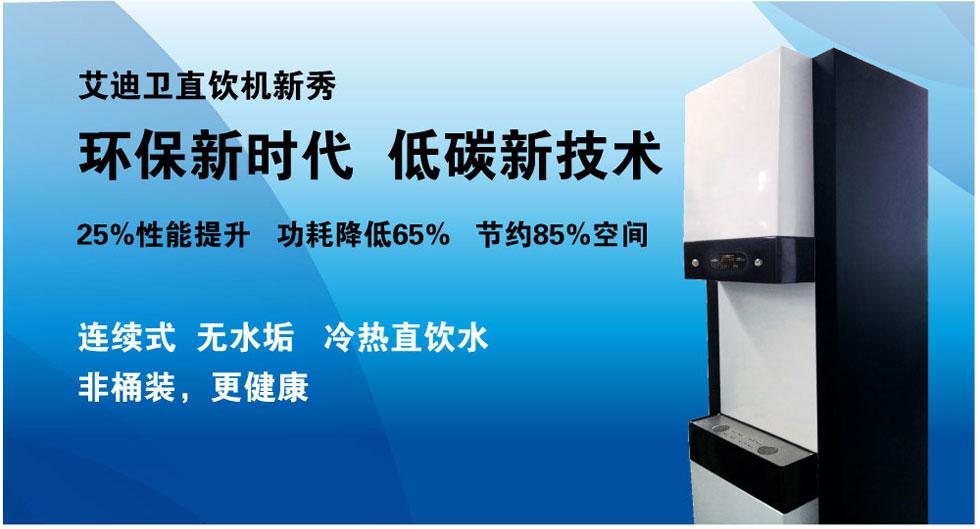 安徽直饮机报价表 上海涟莹水处理设备供应