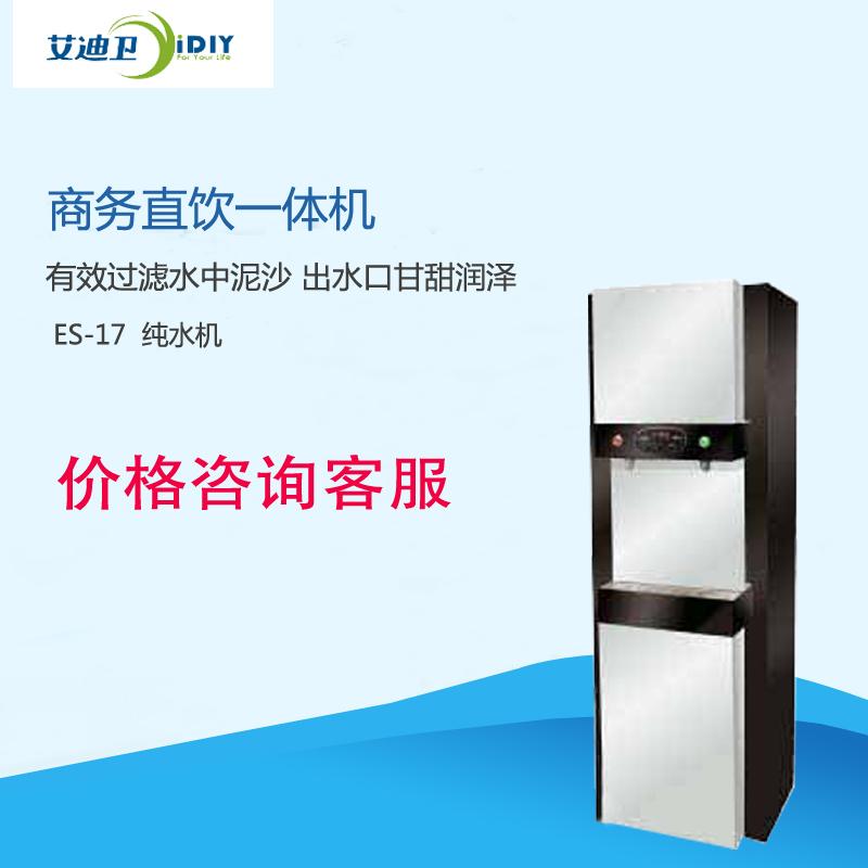 冷热一体直饮机报价表 上海涟莹水处理设备供应