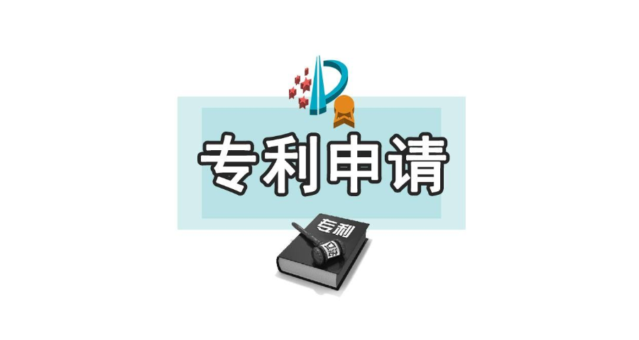 连云港专利代理服务流程,专利代理