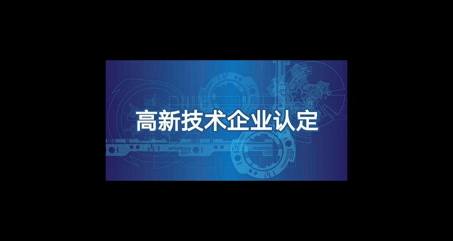 富阳区高企申报服务 推荐咨询 杭州联政科技咨询供应