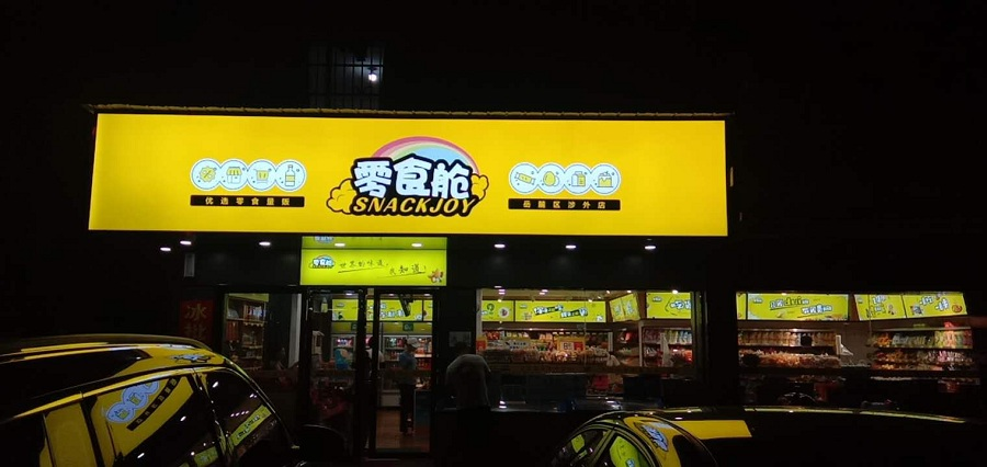 零食加盟店的发展前景怎么样?