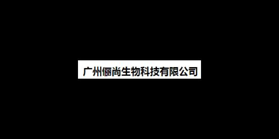 汕头必备消毒湿巾口碑推荐「 广州俪尚生物科技供应」