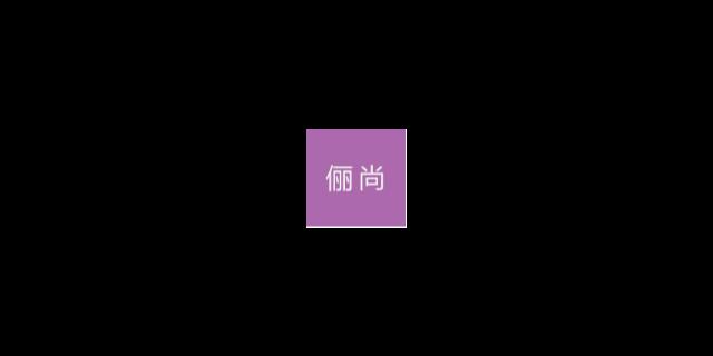 邳州优点清洁面膜服务保障「广州俪尚生物科技供应」
