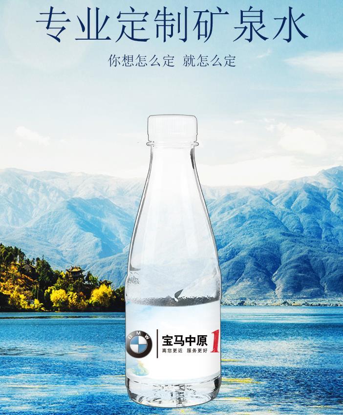 杭州小瓶定制水包装