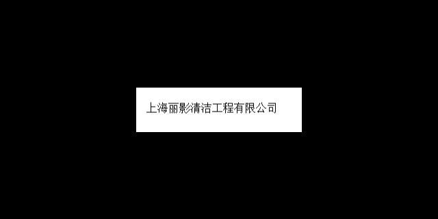 青浦区综合企业清洁交易价格