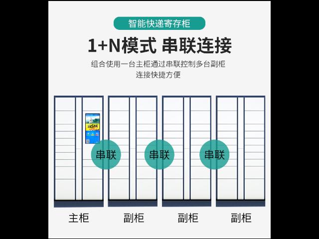自助快遞柜加盟多少錢