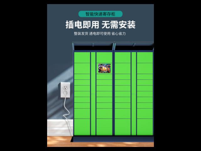 上海驛站快遞柜訂制 來電咨詢「聯距離智能網絡科技供應」