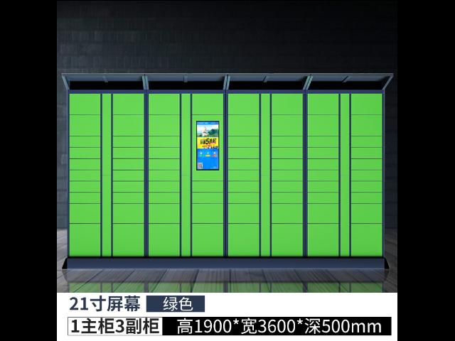 自动快递柜大约需要多少钱,快递柜