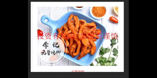 陕西特色鸡架加盟�厂家 服务为先「 吉林【省优山美地供应」