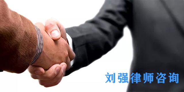 尖草坪區婚姻律師顧問 真誠推薦「劉強律師供應」