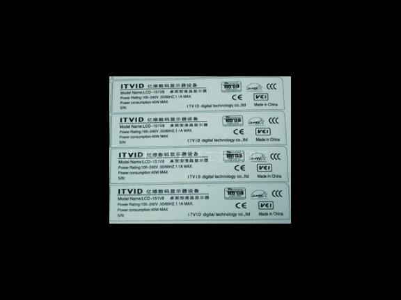 合格证标签定制厂家 灵瑞印刷包装制品厂供应