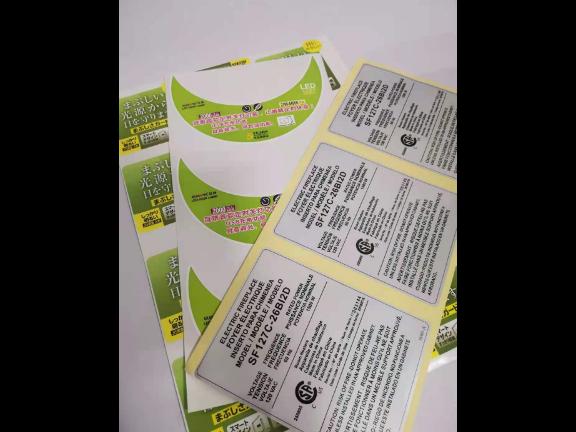 广州超市价格标签印刷哪家好 灵瑞印刷包装制品厂供应