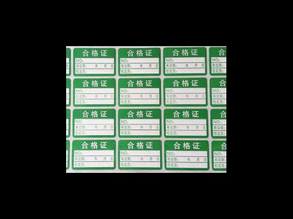 江门价格标签设计 灵瑞印刷包装制品厂供应