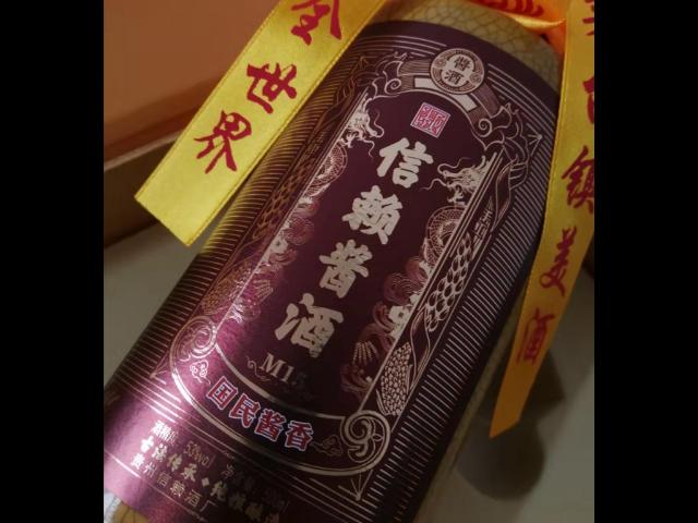 茅台镇酱香酒瓶,酒