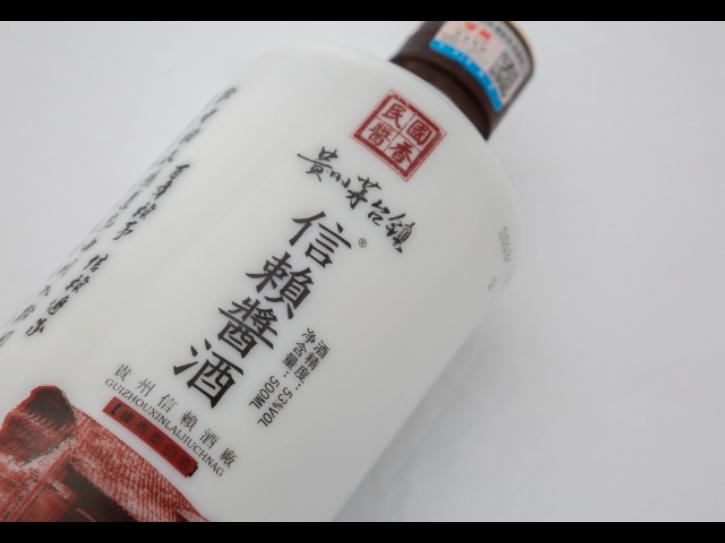 茅臺貴賓酒代理 誠信互利「貴州賴世榮信賴酒業供應」