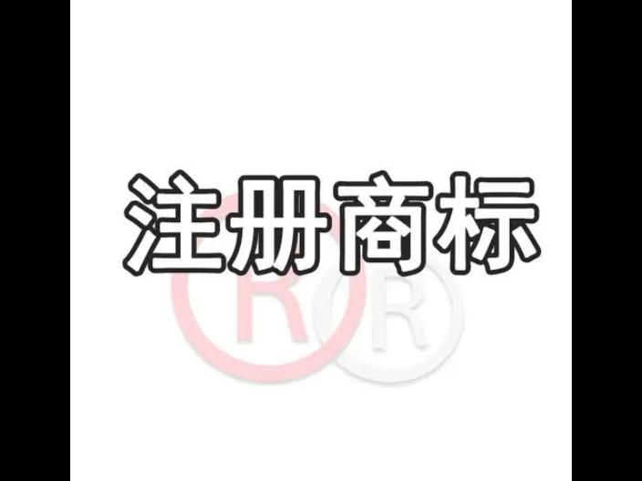 增城区一站式商标注册