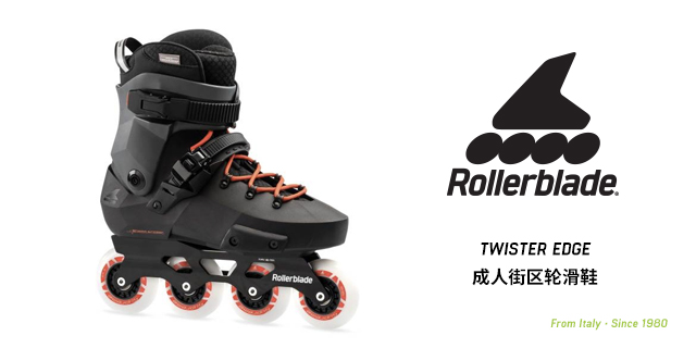 ROLLERBLADE直排轮滑,轮滑