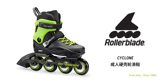 华中区轮滑鞋现货 轮家文化「轮家文化传播供应」