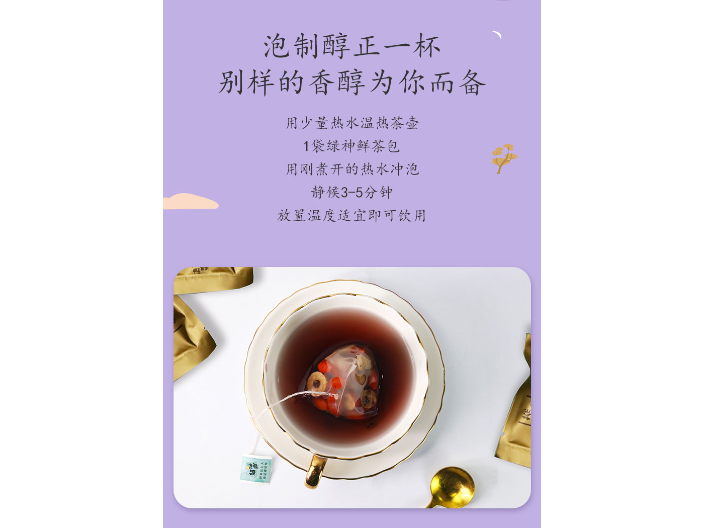 河南五宝茶开水 上海绿神鲜电子商务供应