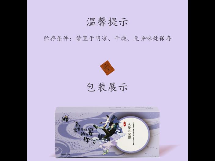河南五宝茶有买 上海绿神鲜电子商务供应