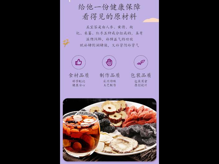 辽宁五宝茶百科 上海绿神鲜电子商务供应