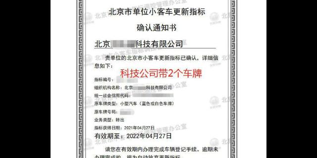 京A北京车牌咨询转让多少钱
