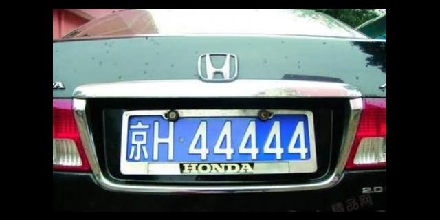 靓号北京车牌咨询种类