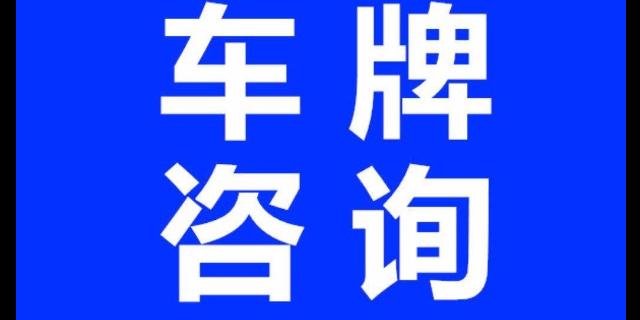 个人北京车牌咨询交易平台