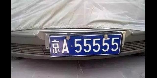 一手北京车牌咨询收购价格