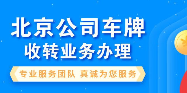 怎么办北京车牌咨询租赁