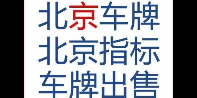 北京車牌咨詢搖號 歡迎咨詢 北京華麗宏信息咨詢供應