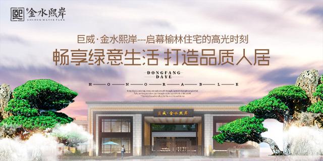 榆林新建公寓售樓處 大方廣地產營銷策劃供應