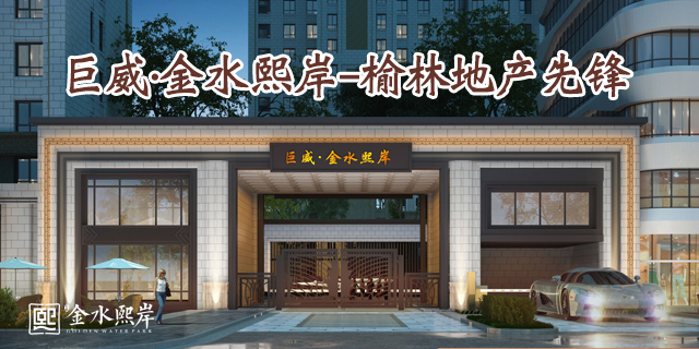 榆林高新之門住宅樓盤 大方廣地產營銷策劃供應
