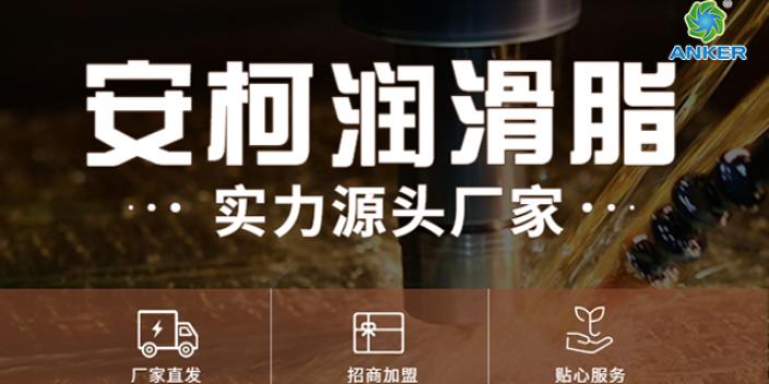 邵陽汽車廠潤滑脂「安柯孚萊流體科技供應」