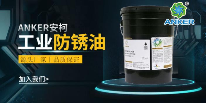 雕刻机防锈油品牌 安柯孚莱流体科技供应
