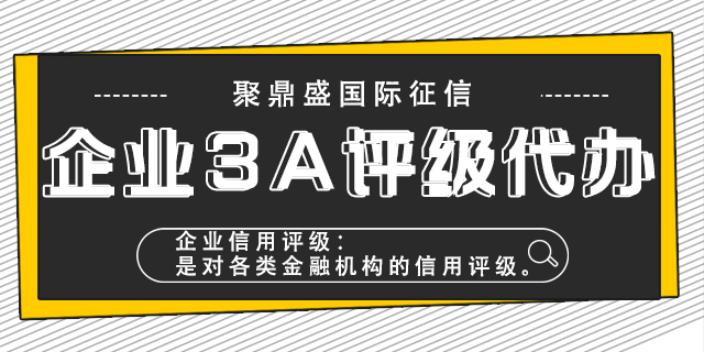紹興AAA企業評級服務「北京聚鼎盛供應」