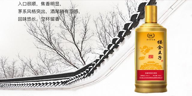樂山珍釀接金王子醬香酒 北京山村偉業商貿供應