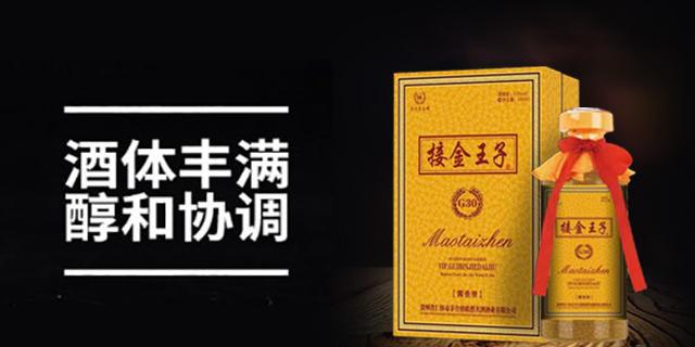 河北純糧食接金王子酒介紹「北京山村偉業商貿供應」