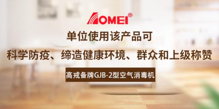 阳江空气消毒机供应商家 北京时代光华电子供应
