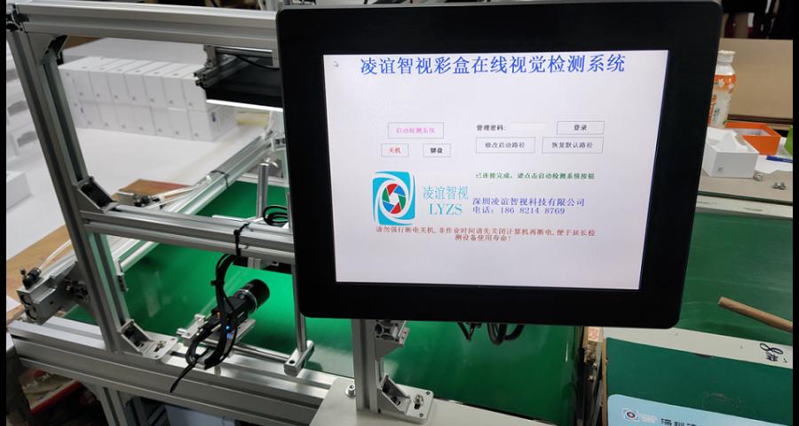 南京CCD视觉检测方式有哪些 诚信经营 深圳凌谊智视科技供应