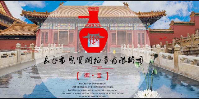 遼寧線上古玩交易網
