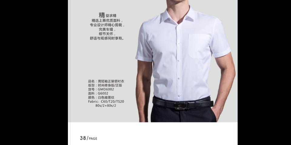 达州休闲衬衫 真诚推荐「成都路易圣邦服饰供应」