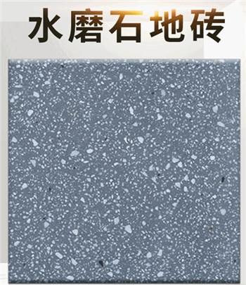 陕西定制水磨石地板砖厂家